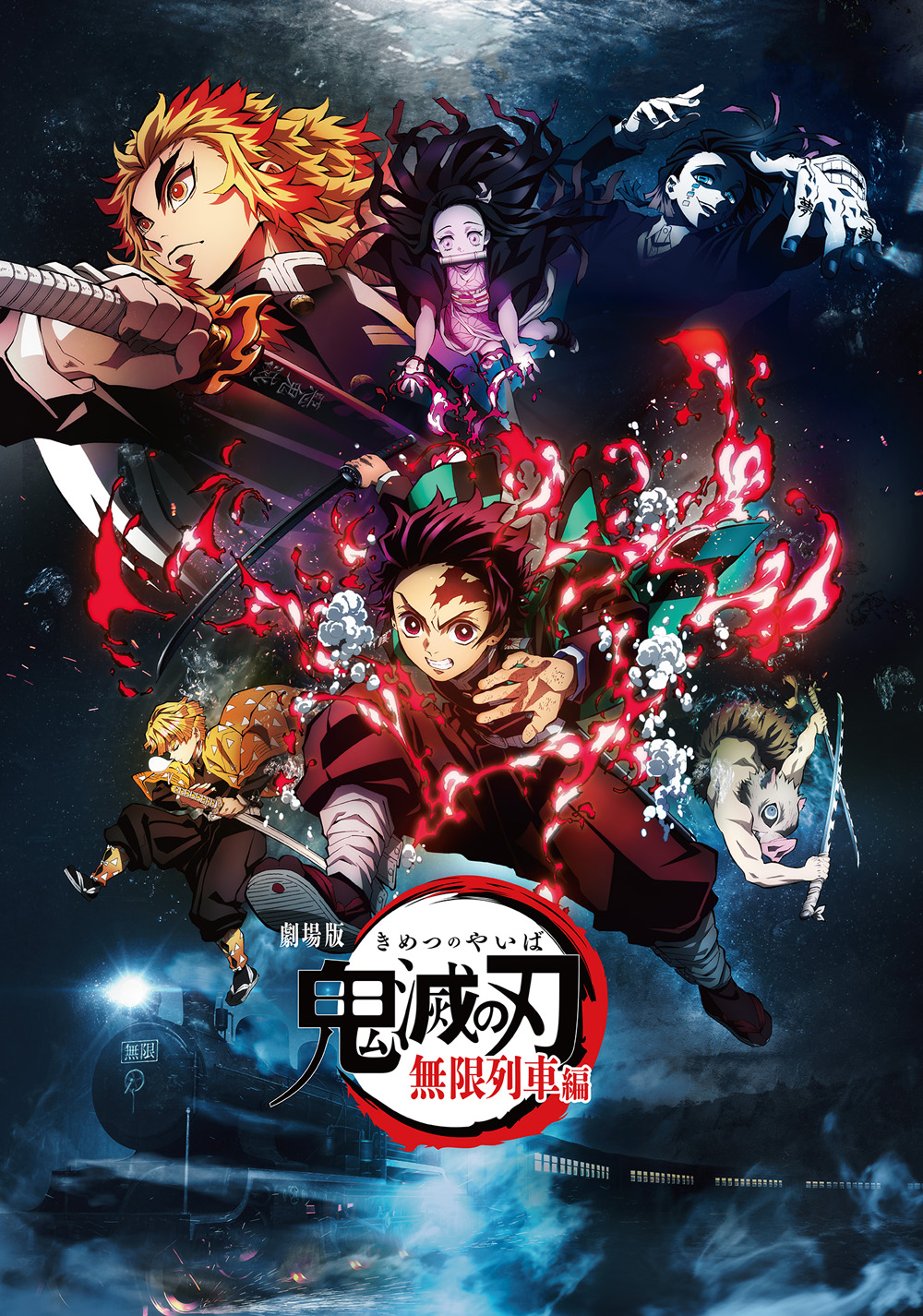 Demon Slayer: Kimetsu no Yaiba the Movie: Mugen Train Key Visual 2