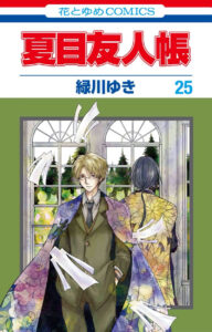 Natsume's Book of Friends, Volume 25