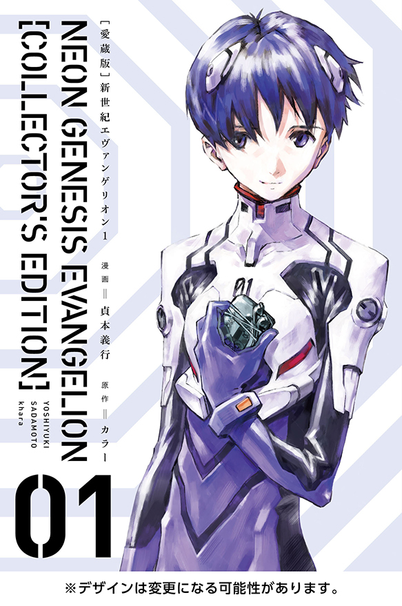 Neon Genesis Evangelion Collector's Edition Vol 1