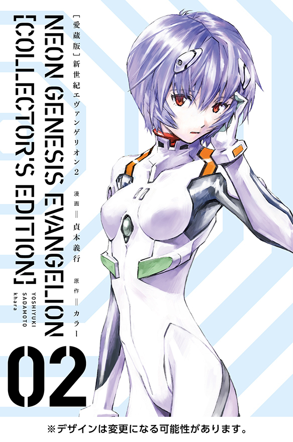 Neon Genesis Evangelion Collector's Edition Vol 2
