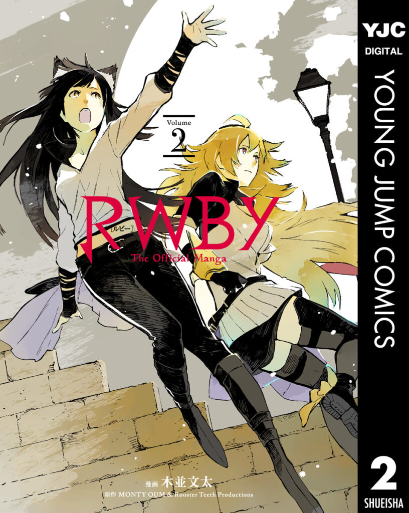 RWBY: The Official Manga, Volume 2: The Beacon Arc