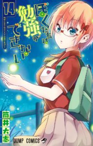 We Never Learn, Volume 14
