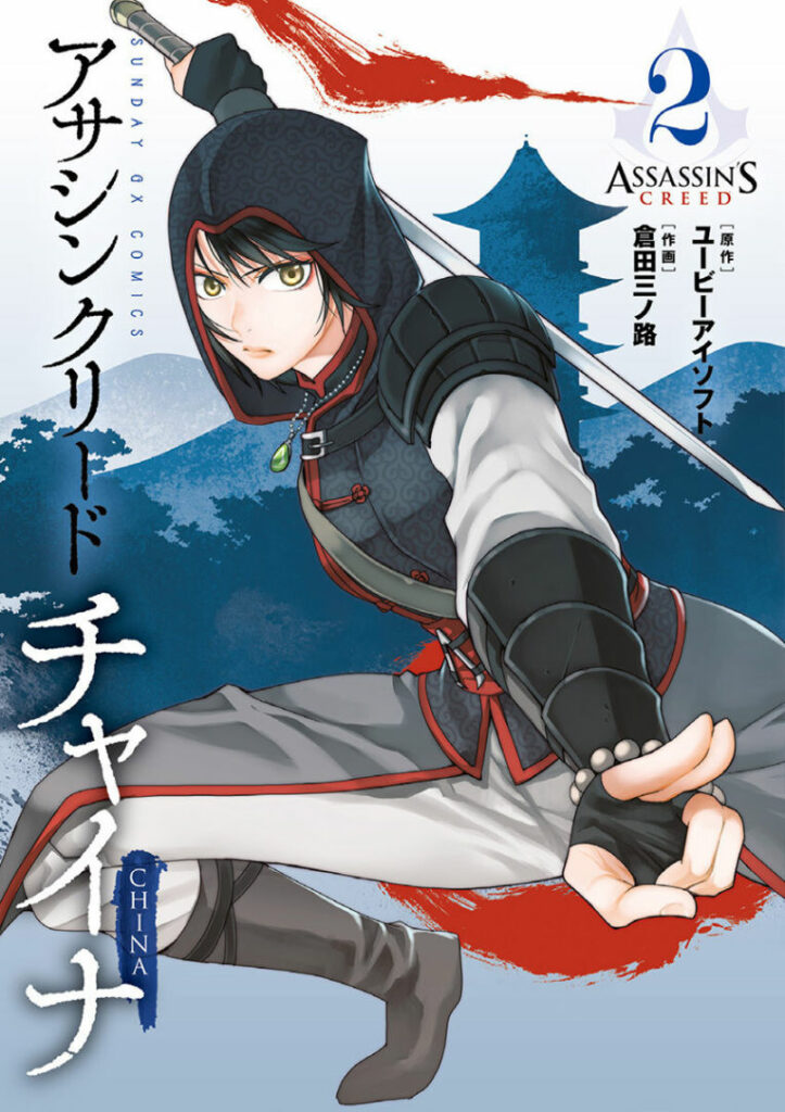 Assassin's Creed: Blade of Shao Jun, Volume 2