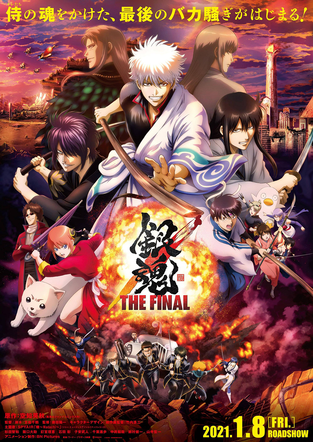 Gintama: The Final Movie