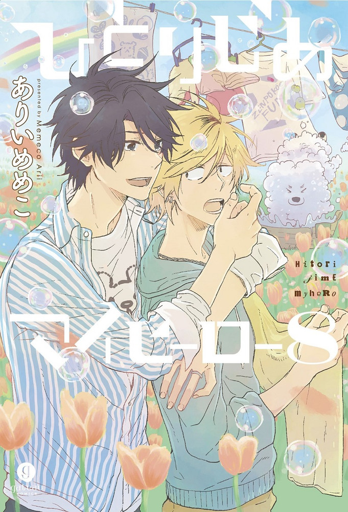 Hitorijime My Hero, Volume 8
