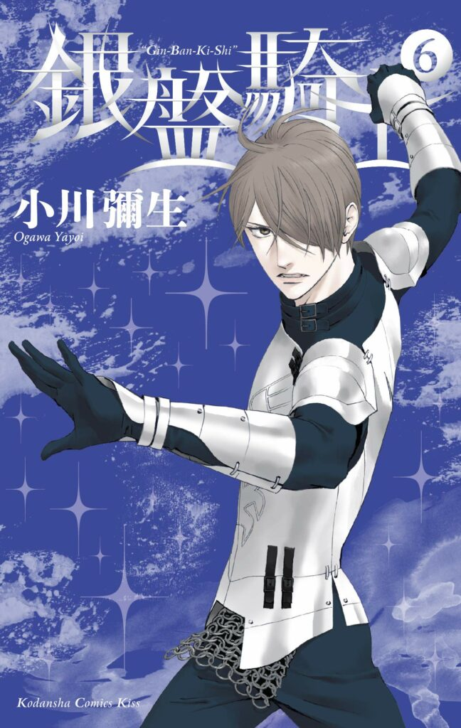 Knight of the Ice, Volume 6