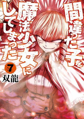 Machimaho: I Messed Up and Made the Wrong Person Into a Magical Girl!, Volume 7