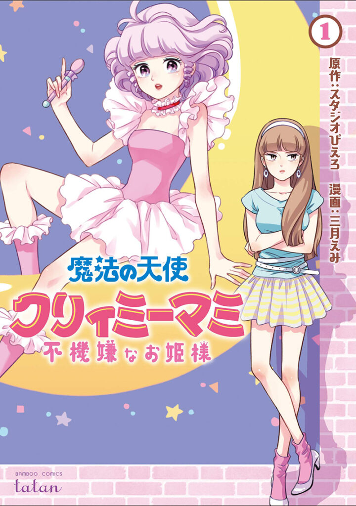Magical Angel Creamy Mami and the Spoiled Princess, Volume 1