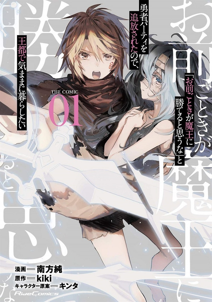 ROLL OVER AND DIE: I Will Fight for an Ordinary Life with My Love and Cursed Sword!, Volume 1 (Manga)