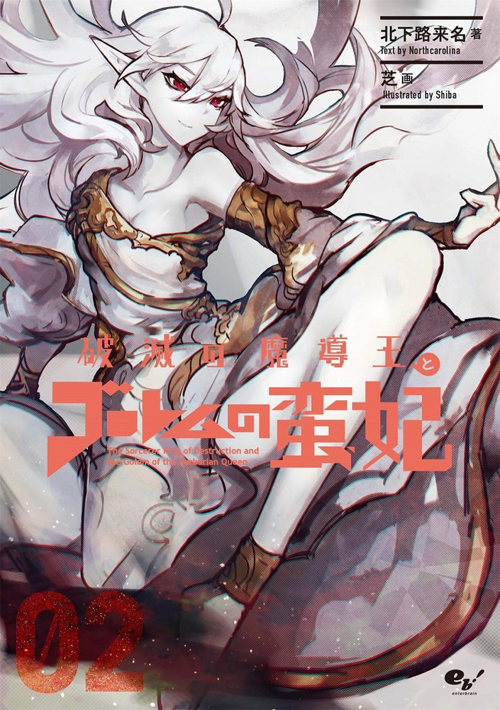 The Sorcerer King of Destruction and the Golem of the Barbarian Queen, Volume 2 (Light Novel)