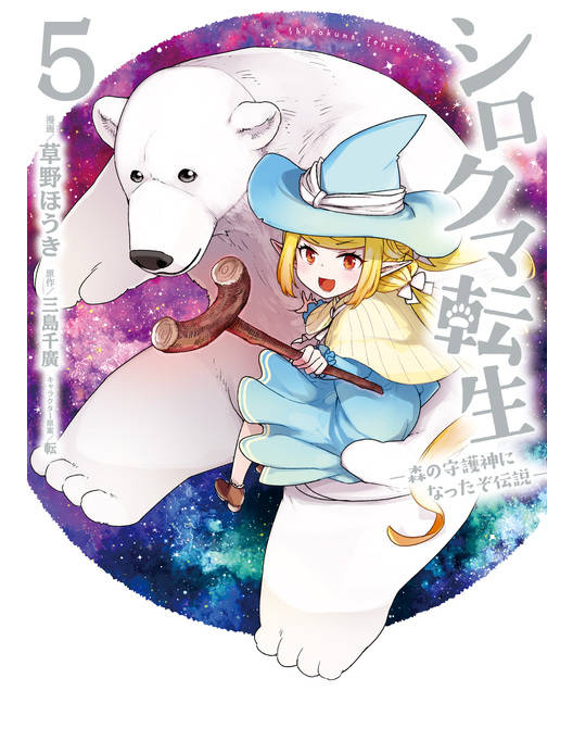 Reborn as a Polar Bear: The Legend of How I Became a Forest Guardian, Volume 5