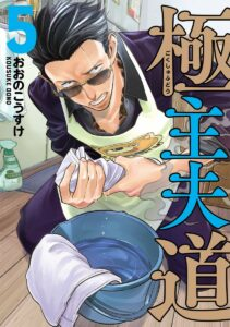 The Way of the Househusband, Volume 5