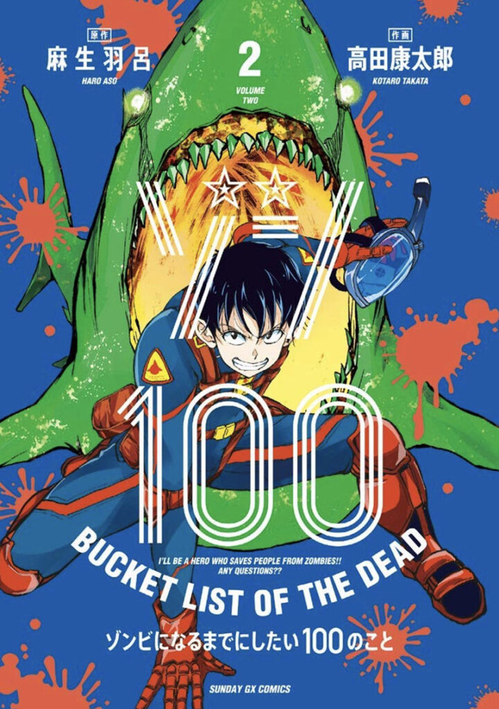 Zom 100: Bucket List of the Dead, Volume 2