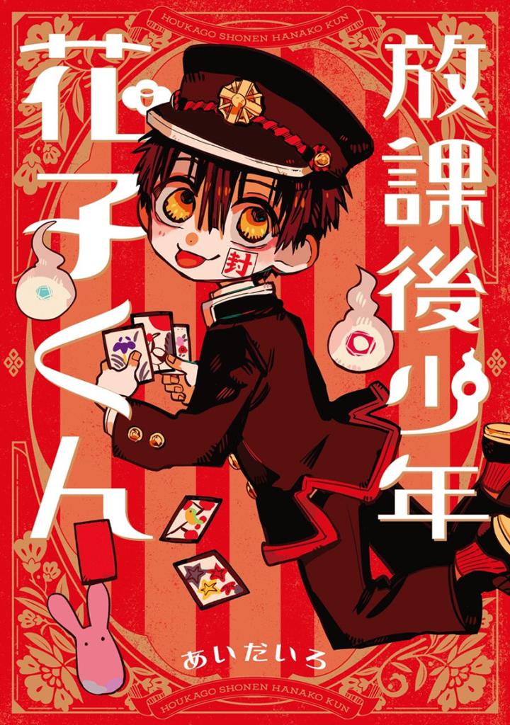 afterschool hanako kun volume 1
