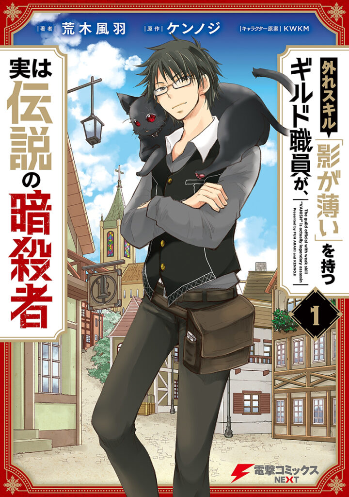 Hazure Skill: The Guild Member with a Worthless Skill Is Actually a Legendary Assassin, Volume 1 (Manga)