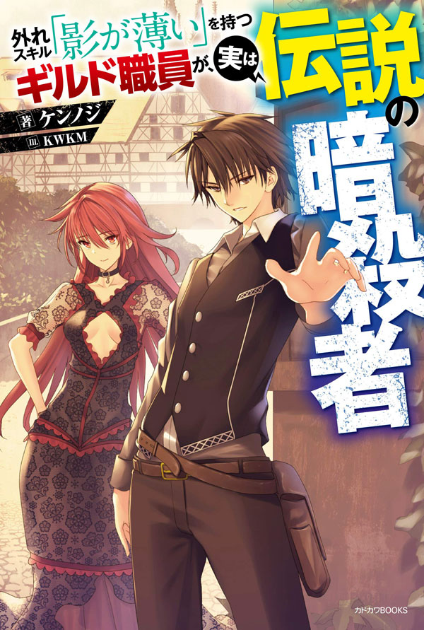 Hazure Skill: The Guild Member with a Worthless Skill Is Actually a Legendary Assassin, Volume 1 (light novel)