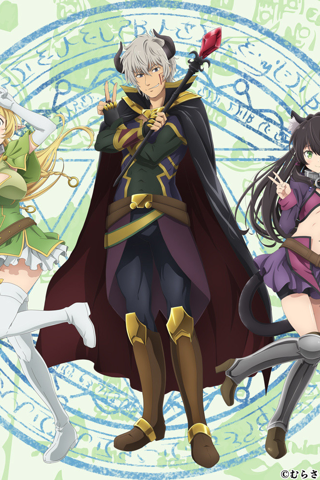 How Not to Summon a Demon Lord, Season 2 Anime 2021