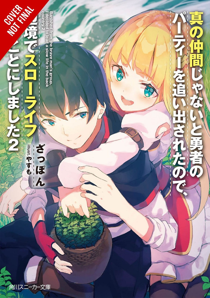 Banished from the Hero's Party, I Decided to Live a Quiet Life in the Countryside, Volume 2 (light novel)
