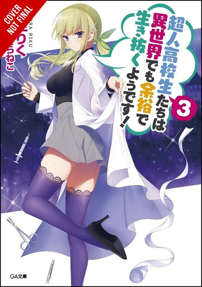 High School Prodigies Have It Easy Even in Another World!, Volume 3 (light novel)