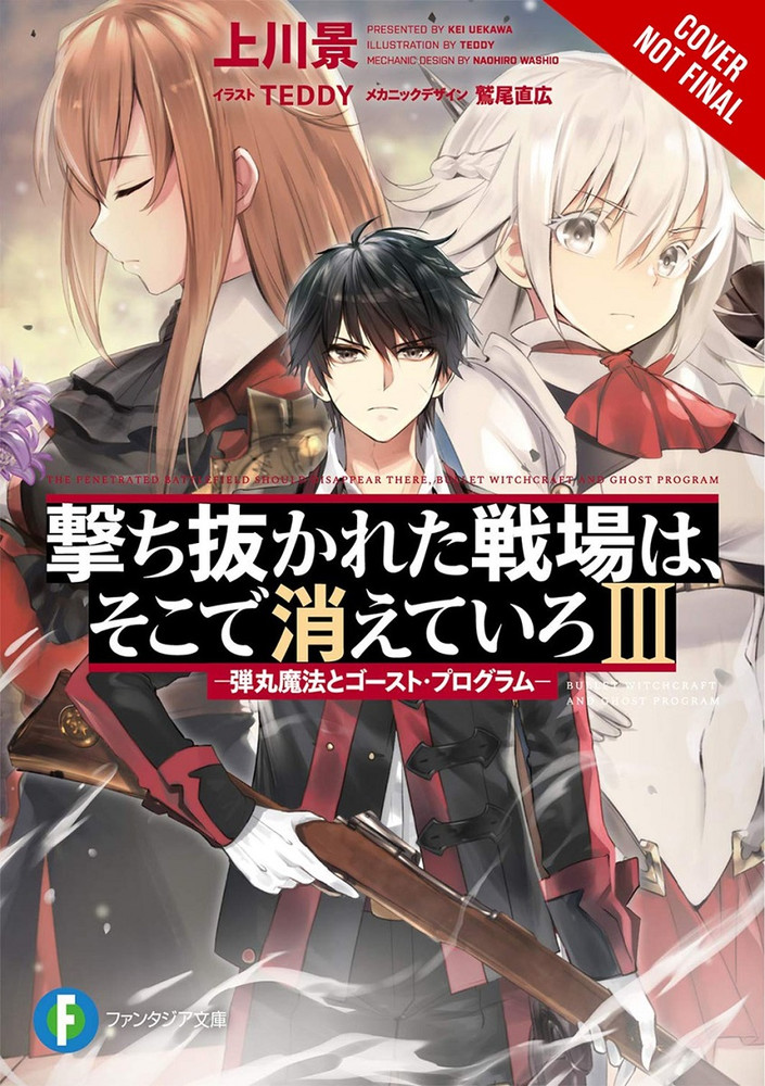 May These Leaden Battlegrounds Leave No Trace, Volume 3 (light novel)