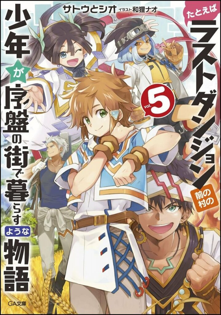 Suppose a Kid from the Last Dungeon Boonies Moved to a Starter Town, Volume 5 (light novel)