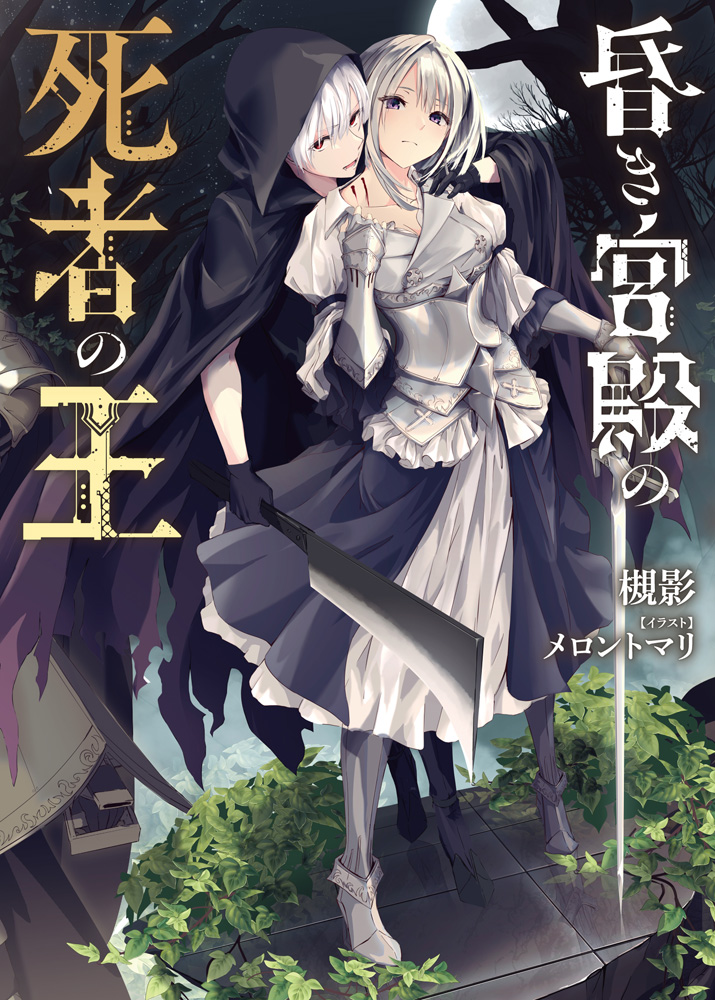 The King of Death at the Dark Palace (light novel)