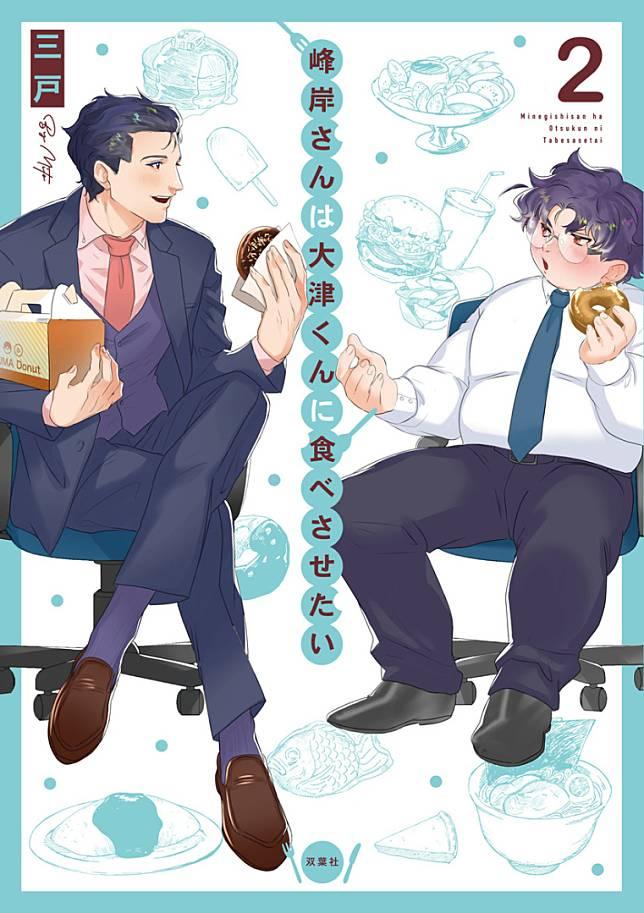 Manly Appetites: Minegishi Loves Otsu, Volume 2