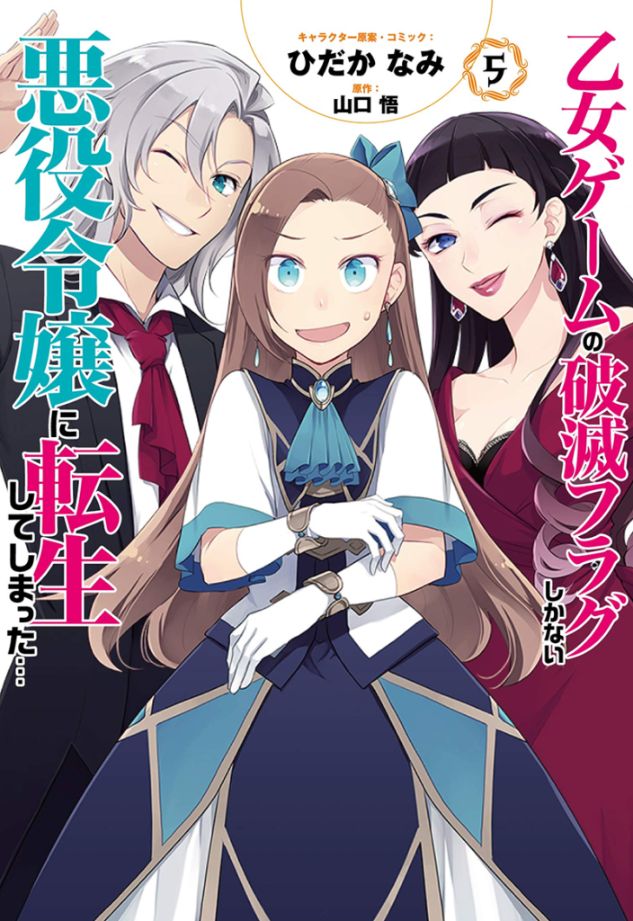 my next life as a villainess all routes lead to doom manga volume 5