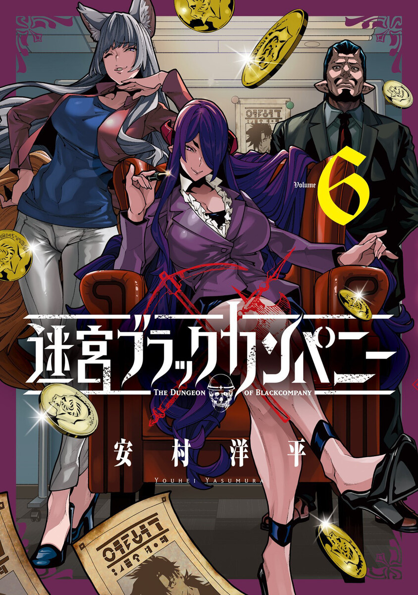 The Dungeon of Black Company, Volume 6