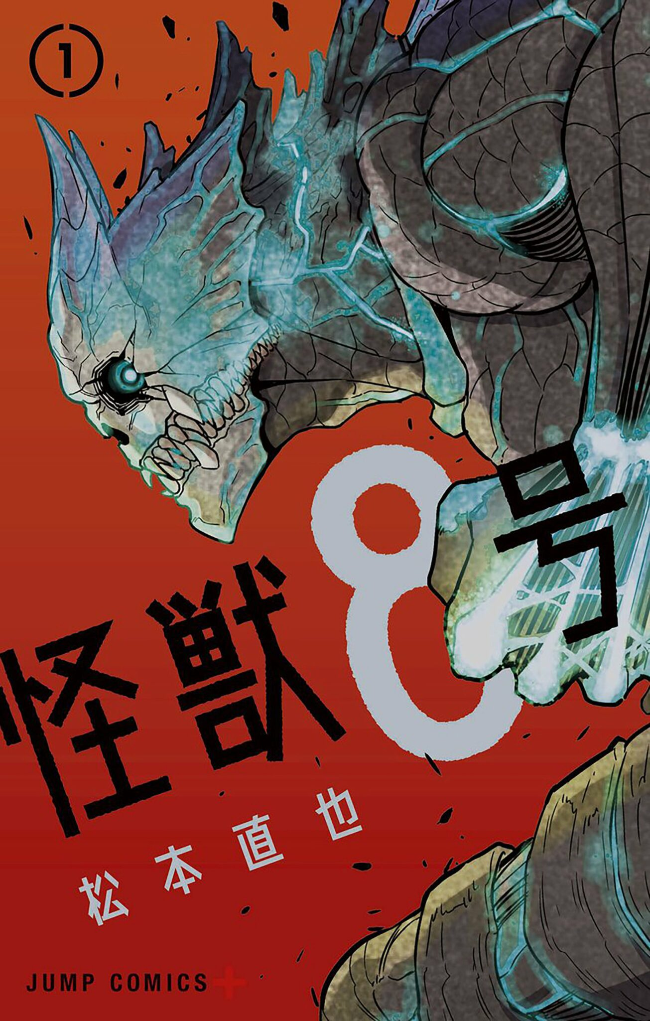Kaiju No. 8 Manga Volume 1