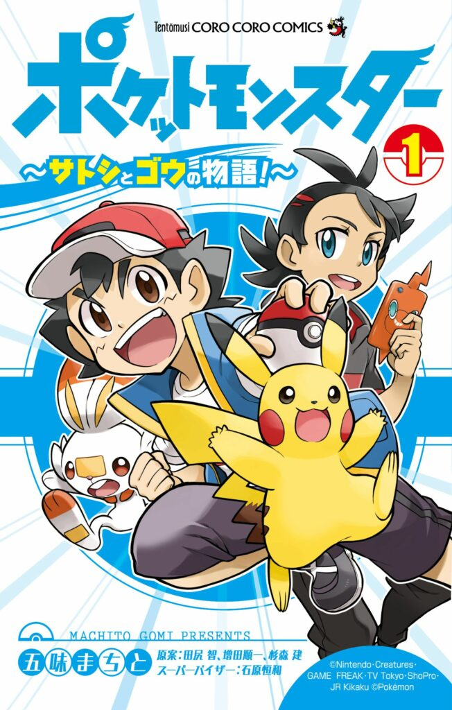 Pokémon Journeys: The Series, Volume 1