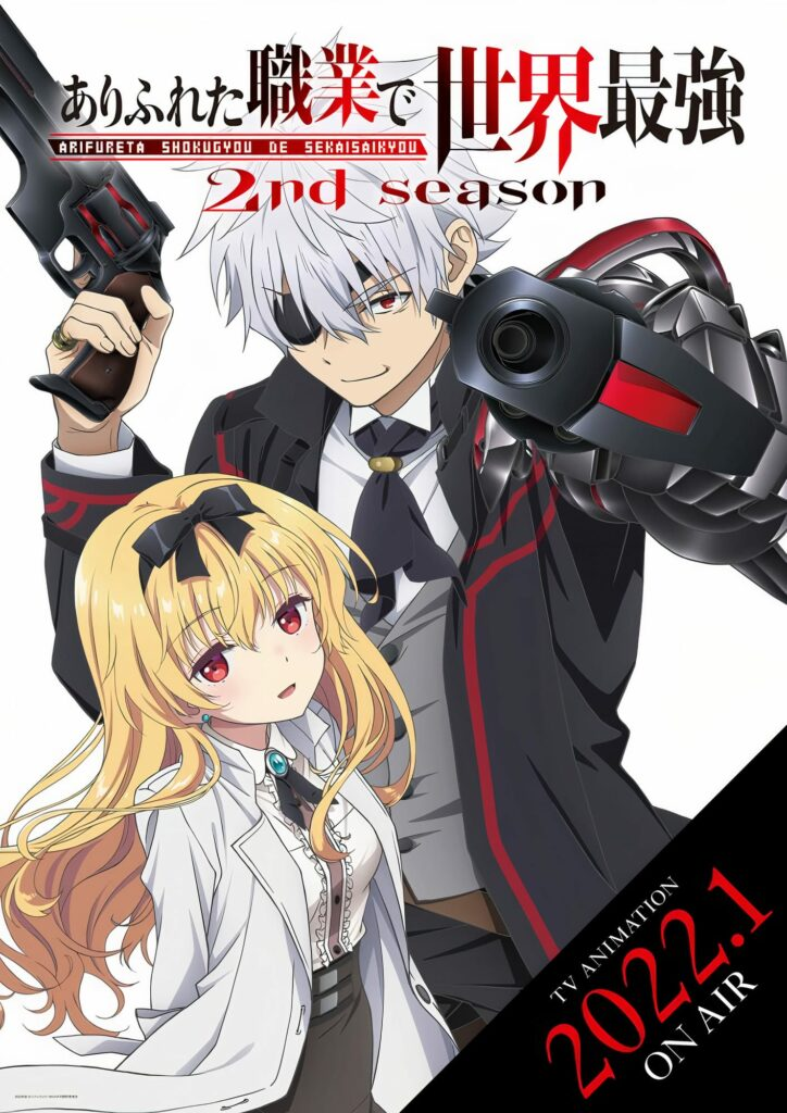 Arifureta: From Commonplace to World's Strongest, Season 2 2022 Anime Winter 2022 Anime