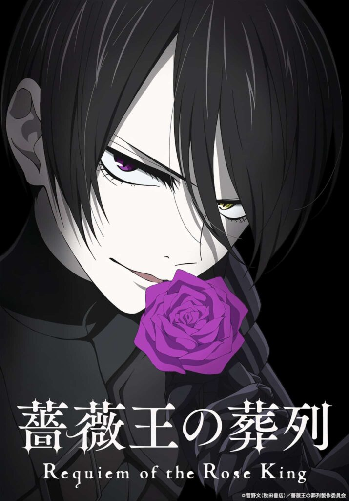 Requiem of the Rose King Anime 2022 Winter 2022 Anime