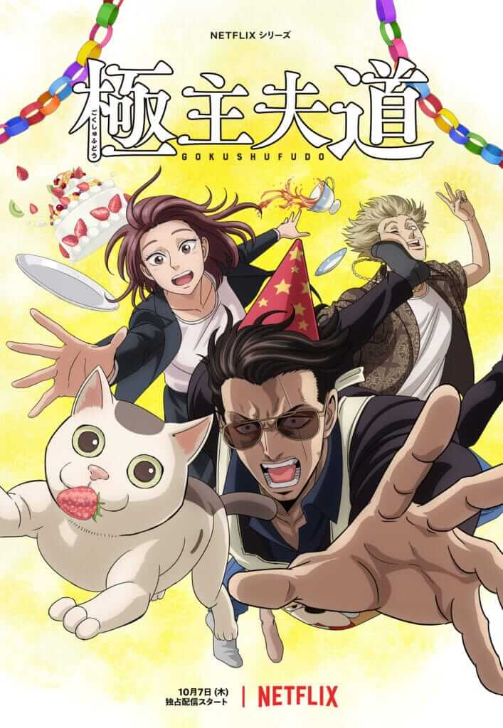 The Way of the Househusband Anime Part 2 Anime 2021